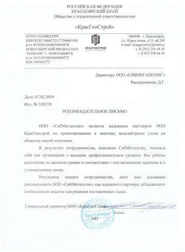 КрасГеоСтрой