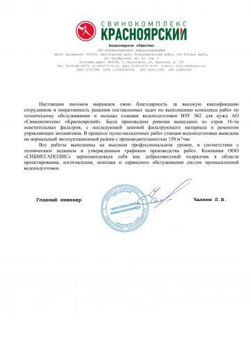 Свинокомплекс Красноярский